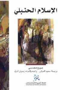 2cc44 2193 - تحميل كتاب الإسلام الحنبلي pdf لـ جورج مقدسي