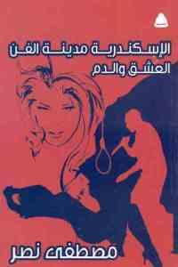 324f2 2190 - تحميل كتاب الإسكندرية مدينة الفن العشق والدم pdf لـ مصطقى نصر