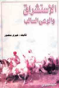 45b97 2179 - تحميل كتاب الإستشراق والوعي السالب pdf لـ خيري منصور