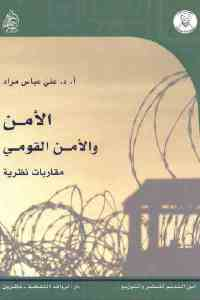 56d6e 2240 - تحميل كتاب الأمن والأمن القومي - مقاربات نظرية pdf لـ د. علي عباس مراد
