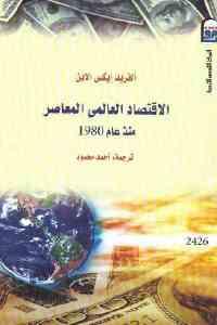 61ac6 2228 - تحميل كتاب الاقتصاد العالمي المعاصر منذ عام 1980 pdf لـ الفريد إيكس الابن