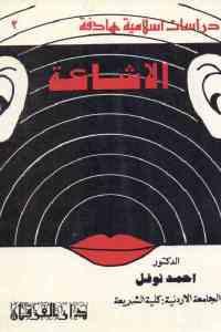 61d85 2213 - تحميل كتاب الإشاعة pdf لـ أحمد نوفل