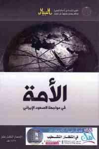 73459 2237 - تحميل كتاب الأمة في مواجهة الصعود الإيراني pdf