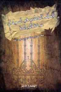 79a1f 2192 - تحميل كتاب الإسلام الباطني في السودان - حركة الزبالعة pdf لـ محاسن زين العابدين عبد الله