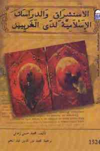 9ff21 2178 - تحميل كتاب الاستشراق والدراسات الإسلامية لدى الغربيين pdf لـ محمد حسن زماني