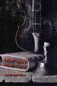 bdd86 2223 - تحميل كتاب الأغنية الوطنية البدايات .. التحولات pdf لـ د. ناهد عبد الحميد
