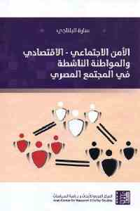 c497b 2238 - تحميل كتاب الأمن الاجتماعي - الاقتصادي والمواطنة الناشطة في المجتمع المصري pdf لـ سارة البلتاجي