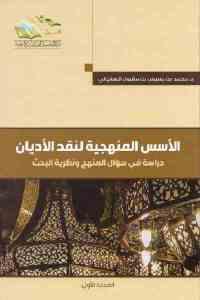ca7d8 2186 - تحميل كتاب الأسس المنهجية لنقد الأديان ( جزئين) pdf لـ د. محمد بن بسيس بن مقبول السفياني