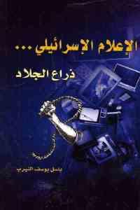 d1a11 2220 - تحميل كتاب الإعلام الإسرائيلي ... ذراع الجلاد pdf لـ باسل يوسف النيرب