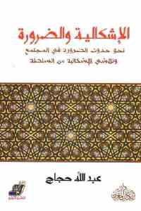 e0093 2214 - تحميل كتاب الإشكالية والضرورة pdf لـ عبد الله حجاج