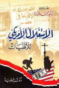 e5447 2183 - تحميل كتاب الاستغلال الأمريكي للأقليات pdf لـ الدكتور محمد عمارة