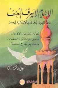 f548b 2200 - تحميل كتاب الإسلام لا يعرف العنف pdf لـ نبيل فارس