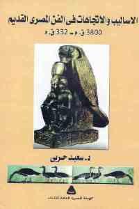 f69b6 2173 - تحميل كتاب الأساليب والاتجاهات في الفن المصري القديم 3800 ق.م - 332 ق.م pdf لـ د. سعيد حربي