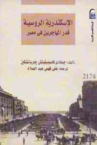 fc9e0 2189 - تحميل كتاب الإسكندرية الروسية - قدر المهاجرين في مصر pdf لـ جينادي فاسيليفتش جارياتشكين