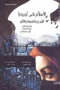 ff43b 2198 - تحميل كتاب الإسلام في أوروبا - التنوع والهوية والتأثير pdf لـ عزيز العظمة وايفي فوكاس