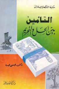 04b6f 2283 - تحميل كتاب التأمين بين الحل والتحريم pdf لـ دكتور عيسى عبده