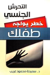 131d8 2287 - تحميل كتاب التحرش الجنسي خطر يواجه طفلك pdf لـ د. سميحة محمود غريب