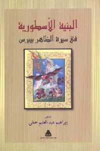 265ae 2269 - تحميل كتاب البنية الأسطورية في سيرة الظاهر بيبرس pdf لـ إبراهيم عبد الحليم حنفي