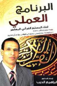 2ca27 2265 - تحميل كتاب البرنامج العملي لبناء المسلم القرآني المعاصر pdf لـ الدكتور إبراهيم الديب