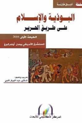 2ff8c 2272 - تحميل كتاب البوذية والإسلام على طريق الحرير pdf لـ يوهان أيلفركوغ