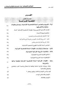 35865 pages2bde2b226 page 1 - تحميل كتاب البرنامج العملي لبناء المسلم القرآني المعاصر pdf لـ الدكتور إبراهيم الديب