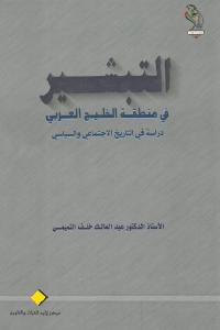421d3 2286 - تحميل كتاب التبشير في منطقة الخليج العربي - دراسة في التاريخ الاجتماعي والسياسي pdf