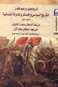 453b1 2279 - تحميل كتاب تاريخ بجوي إبراهيم أفندي : التاريخ السياسي والعسكري للدولة العثمانية - جزئين pdf