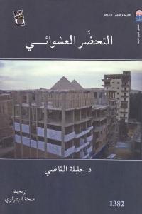 466f9 2288 - تحميل كتاب التحضر العشوائي pdf لـ د. جليلة القاضي