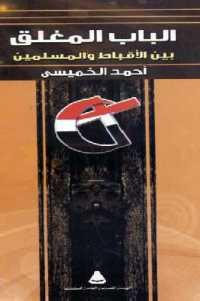 49385 2261 - تحميل كتاب الباب المغلق بين الأقباط والمسلمين pdf لـ أحمد الخميسي