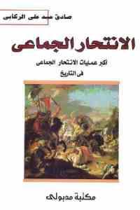 4c8d5 2244 - تحميل كتاب الانتحار الجماعي - أكبر عمليات الانتحار الجماعي في التاريخ pdf لـ صادق عبد علي الركابي