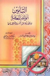 56130 2282 - تحميل كتاب التأمين - أنواعه المعاصرة pdf لـ أبي الفضل هاني الحديدي المالكي