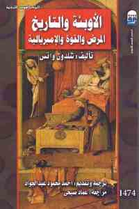 5d472 2253 - تحميل كتاب الأوبئة والتاريخ - المرض والقوة والإمبريالية Pdf لـ شلدون واتس