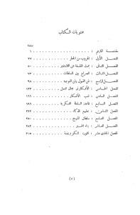 61a18 pages2bde2b225 - تحميل كتاب البحث عن اليقين pdf لـ جون ديوي