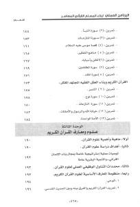 6458e pages2bde2b226 page 4 - تحميل كتاب البرنامج العملي لبناء المسلم القرآني المعاصر pdf لـ الدكتور إبراهيم الديب
