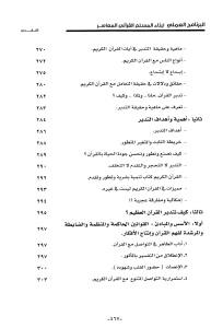 65019 pages2bde2b226 page 6 - تحميل كتاب البرنامج العملي لبناء المسلم القرآني المعاصر pdf لـ الدكتور إبراهيم الديب