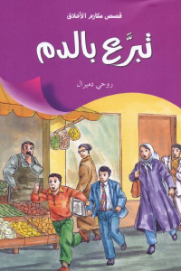 694a4 2285 - تحميل كتاب تبرع بالدم - قصص pdf روحي دميرال