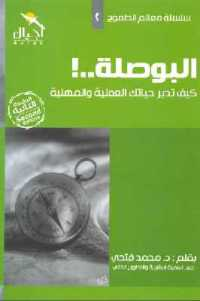 6c7f2 2274 - تحميل كتاب البوصلة .. ! : كيف تدير حياتك العملية والمهنية pdf لـ د. محمد فتحي