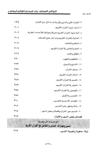 7330f pages2bde2b226 page 5 - تحميل كتاب البرنامج العملي لبناء المسلم القرآني المعاصر pdf لـ الدكتور إبراهيم الديب