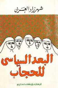 739e9 2268 - تحميل كتاب البعد السياسي للحجاب pdf لـ شهرزاد العربي