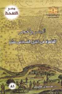 7763d 2267 - تحميل كتاب البشر والحجر - القاهرة في القرن السادس عشر pdf لـ د. هدى جابر