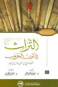 825cd 2292 - تحميل كتاب التراث في أتون الحروب pdf لـ د. بغداد عبد المنعم