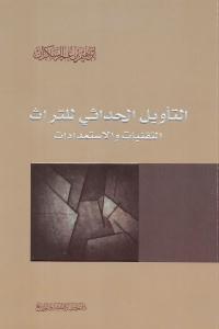 885f7 2284 - تحميل كتاب التأويل الحداثي للتراث - التقنيات الاستمدادات pdf لـ إبراهيم بن عمر السكران
