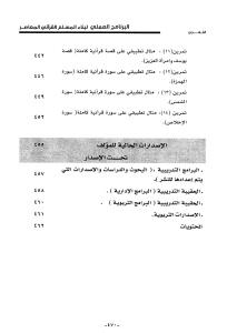 8b8df pages2bde2b226 page 9 - تحميل كتاب البرنامج العملي لبناء المسلم القرآني المعاصر pdf لـ الدكتور إبراهيم الديب