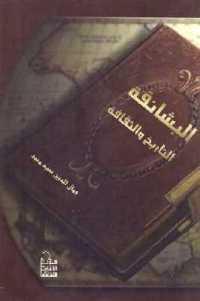 8ea44 2266 - تحميل كتاب البشانقة - التاريخ والثقافة pdf لـ جمال الدين سيد محمد