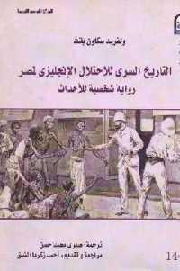 910e0 2278 - تحميل كتاب التاريخ السري للاحتلال الإنجليزي لمصر - رواية شخصية للأحداث pdf لـ ولفريد سكاون بلنت