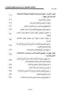 9acd5 pages2bde2b226 page 7 - تحميل كتاب البرنامج العملي لبناء المسلم القرآني المعاصر pdf لـ الدكتور إبراهيم الديب