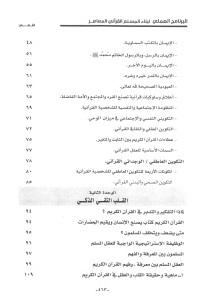 a4a27 pages2bde2b226 page 2 jp20imageanchor - تحميل كتاب البرنامج العملي لبناء المسلم القرآني المعاصر pdf لـ الدكتور إبراهيم الديب