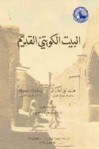 aa31f 2276 - تحميل كتاب البيت الكويتي القديم pdf لـ مجموعة مؤلفين