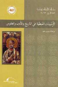 ade5e 2259 - تحميل كتاب الأيقونات القبطية في التاريخ والأدب والطقوس pdf لـ يوحنا نسيم يوسف