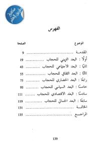 ae5dd pages2bde2b25d825a725d9258425d825a825d825b925d825af2b25d825a725d9258425d825b325d9258a25d825a725d825b325d9258a2b25d9258425d9258425d825ad25d825ac25d825a725d8 - تحميل كتاب البعد السياسي للحجاب pdf لـ شهرزاد العربي